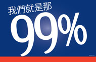 Chinese 99% Sign