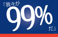 Japanese 99% Sign